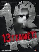 Προβολή Ταινίας / Film showing: 13 ΤZAMETI
