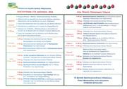Christmas in Marpissa / Χριστούγεννα στην Μάρπησα
