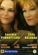 Συναυλία με τις Ευανθία Ρεμπούτσικα και Έλλη Πασπαλά / Concert with Evanthia Reboutsika & Elli Paspala