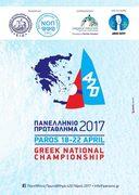 National Sailing Championship / ΠΑΝΕΛΛΗΝΙΟ ΠΡΩΤΑΘΛΗΜΑ 420