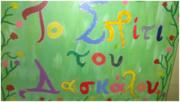 ΕΒΔΟΜΑΔΙΑΙΟ ΠΡΟΓΡΑΜΜΑ/ Weekly program of activities at The Teacher's House