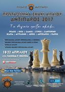 Aegean Chess Championship / Πρωτάθλημα Σκάκι Αιγαίου