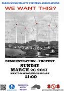 Demonstration-Protest / Συγκέντρωση-Διαμαρτυρία