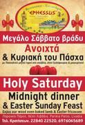 Μ.Σάββατο & Πάσχα στο εστιατόριο Έφεσος / Special Easter Menu at Ephessus Restaurant