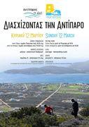 Διασχίζοντας την Αντίπαρο / Hike in Antiparos