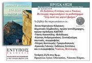 Book presentation / Παρουσίαση Βιβλίου