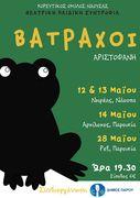 """Theatre / """"Βατραχοι"""" του Αριστοφανη"""
