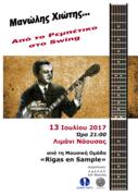 Rigas en Sample, Concert / Μουσική Εκδήλωση