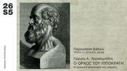 Book presentation / Παρουσίαση Bιβλίου «Ο Όρκος του Ιπποκράτη» Γιώργος Χαραλαμπίδης