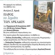 Book Presentation / Παρουσίαση  βιβλίου «Πάρος-το Λιμάνι των Αρκάδων»