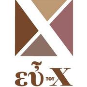 """5η Συνάντηση Εὖ του Χ / 5th encounter """"X's Good things"""""""