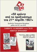 50 years after the 1967 coup / 50 χρόνια από το πραξικόπημα του 1967