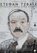 Cinema: Stefan Zweig: Farewell to Europe /  Στέφαν Τσβάιχ: Αποχαιρετισμός στην Ευρώπη