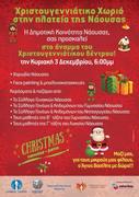 Χριστογεννιάτικο Χωριό στη Νάουσα / Christmas Village in Naoussa