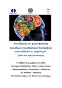 Vegetarian and other alternative diets / Χορτοφαγικών και άλλων εναλλακτικών διατροφών