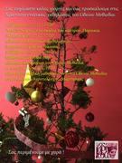 Χορωδία Ωδείου Μυθωδία - Κάλαντα Χριστουγέννων / Christmas Songs with Mythodia choir