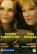 Concert Reboutsika & Paspala / Συναυλία Ρεμπούτσικα & Πασπαλά