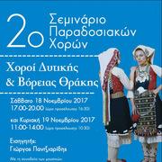 Workshop of traditional dances / Σεμινάριο Παραδοσιακών Χορών