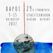 Aegean Amateur Theatre Groups Gathering / Συνάντηση Ερασιτεχνικών Θιάσων Αιγαίου