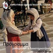 Πρόγραμμα Μαθημάτων από το ΧΌΝ / Traditional Dancing Lessons