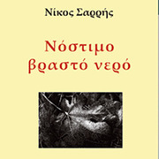 Book presentation Nikos Saris / Παρουσίαση βιβλίου Νίκου Σαρρή