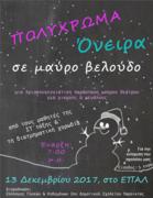 Theatre / ΠΟΛΥΧΡΩΜΑ ΟΝΕΙΡΑ ΣΕ ΜΑΥΡΟ ΒΕΛΟΥΔΟ Κ.ΑΝΔΡΕΑΚΟΥ-Μ.ΤΣΟΥΚΝΙΔΑ