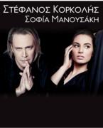Theatre Festival / 1το Φεστιβάλ Πάρου: ΣΥΝΑΥΛΙΑ ΣΤΕΦΑΝΟΥ ΚΟΡΚΟΛΗ