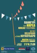 Nirea's Festival / Το πανηγύρι του Νηρέα