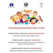 Summer Workshops for children / Καλοκαιρινά εργαστήρια για παιδιά