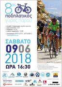 8th Cycling Tour of Paros / 8οs Ποδηλατικός Γύρος Πάρου