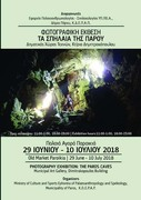Photo Exhibition: The Paros Caves