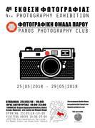 4th Photo Exhibition of the Paros Photographic Group / 4η Έκθεση Φωτογραφίας της Φωτογραφικής Ομάδας Πάρου
