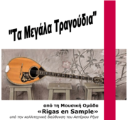 Riga's en Sample - Concert