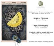 Dimitra Xanioti Painting Exhibition at Anti Art Gallery