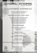 ΣΥΝΟΨΙΣ | SYNOPSIS Group Exhibitions