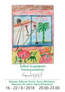 Νίκος Συνόδης Έκθεση Ζωγραφικής / Painting Exhibition