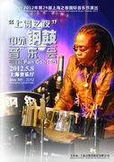 The 29th Shanghai Spring International Music Festival - Steelpan Concert