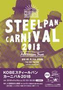 Kobe Steelpan Carnival 2018