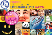 Thailand Tourism Festival 2009