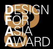 DESIGN FOR ASIA AWARD 2009 (การออกแบบรางวัลแห่งเอเชีย2009)
