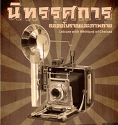 นิทรรศการ กล้องโบราณและภาพถ่าย