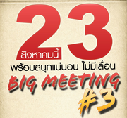 FOTOINFO Big Meeting #3