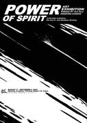 """นิทรรศการศิลปะ """"Power of Spirit: Volume 1 -Thai Heroes"""""""