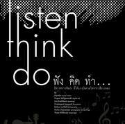 """""""Listen, Think, Do"""" ฟัง, คิด, ทำ...  นิทรรศการศิลปะ ที่ได้แรงบันดาลใจจากเสียงเพลง"""