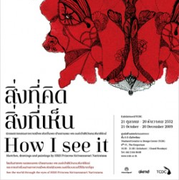 นิทรรศการสิ่งที่คิด สิ่งที่เห็น How I See It: Sketches, Drawings, and Paintings by HRH Princess Sirivannavari