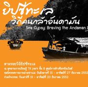 """นิทรรศการภาพถ่าย """"ยิปซีทะเล: วิถีคนกล้าอันดามัน"""" Sea Gypsy: Braving the Andaman Sea"""