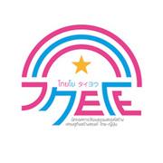 """""""ไทยโย"""" นิทรรศการวัฒนธรรมสรรค์สร้าง เศรษฐกิจสร้างสรรค์: ไทย-ญี่ปุ่น """"THAI YO"""" Cultural Creativity Creative Economy project"""