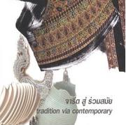 """นิทรรศการ """"จารีตสู่ร่วมสมัย"""" Tradition Via Contemporary"""