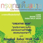 """Creative Mob กองกำลังสร้างสรรค์: มาร่วมออกไอเดีย """"ทางเท้าในฝันของคนกรุงเทพฯ"""""""