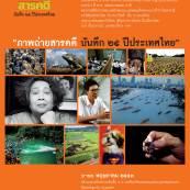 นิทรรศการภาพถ่ายสารคดี บันทึก ๒๕ ปีประเทศไทย